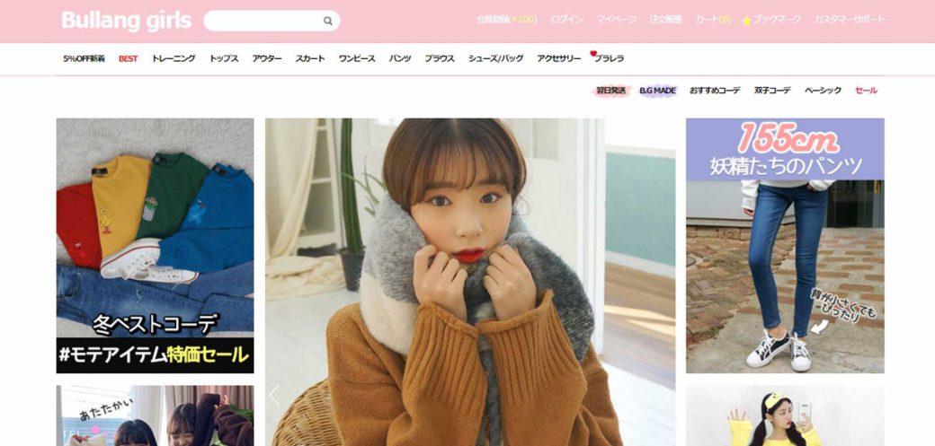 韓国ファッション通販サイトのBULLANG GIRLS(ブランガールズ)