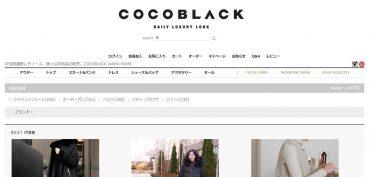 韓国ファッション通販サイトのCOCOBLACK(ココブラック)