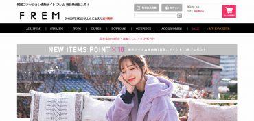 韓国ファッション通販サイトのFREM(フレム)