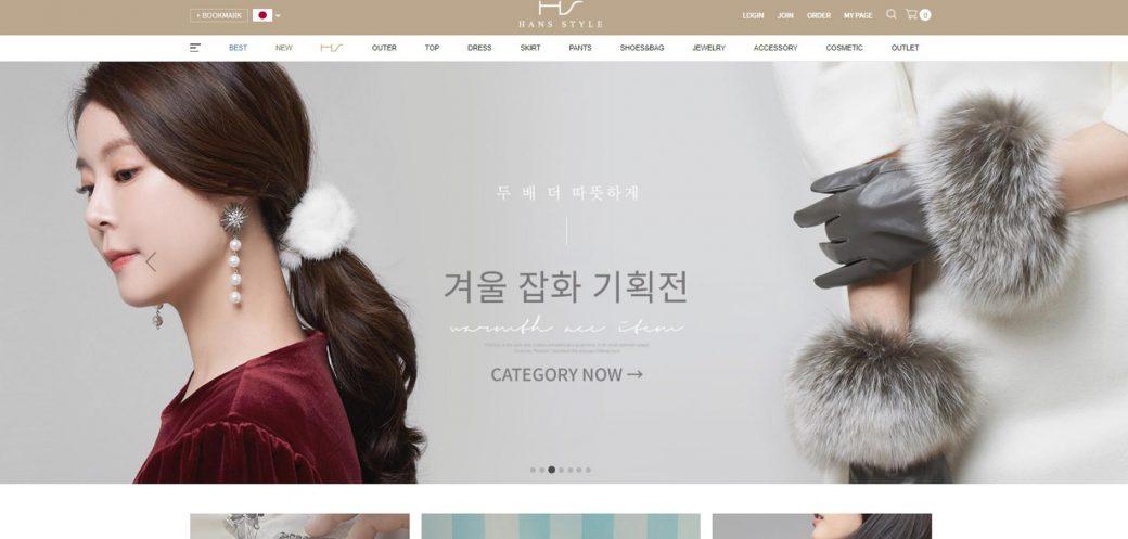 韓国ファッション通販サイトのHANSTYLE(ハンスタイル)