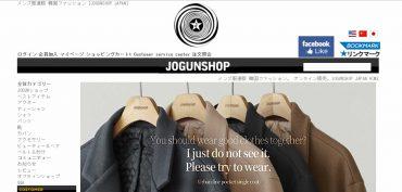 韓国ファッション通販サイトのJOGUNSHOP(ジョグンショップ)