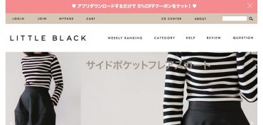 韓国ファッション通販サイトのLITTLEBLUCK(リトルブラック)
