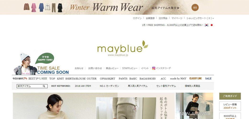 韓国ファッション通販サイトのMEYBLUE(メイブルー)