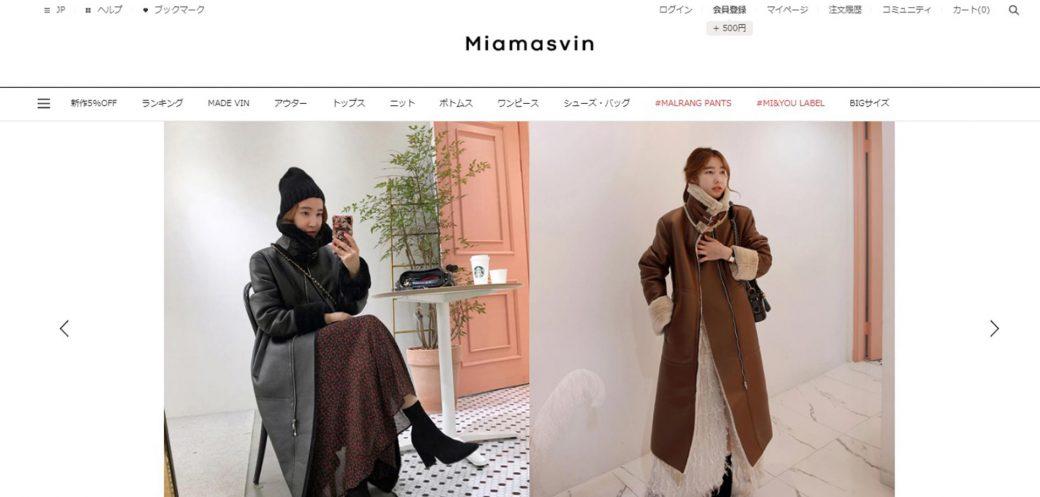 韓国ファッション通販サイトのMIAMASVIN(ミアマズビン)