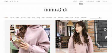 韓国ファッション通販サイトのMIMI&DIDI(ミミアンドディディ)