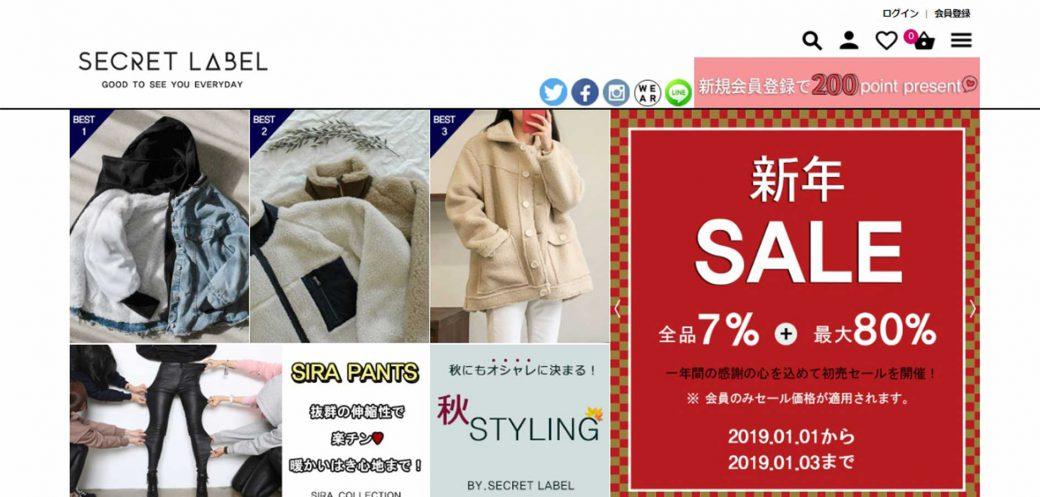 韓国ファッション通販サイトのSECRET LABEL(シークレットレーベル)