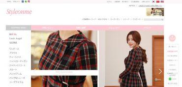 韓国ファッション通販サイトのSTYLEONME(スタイルオンミ)