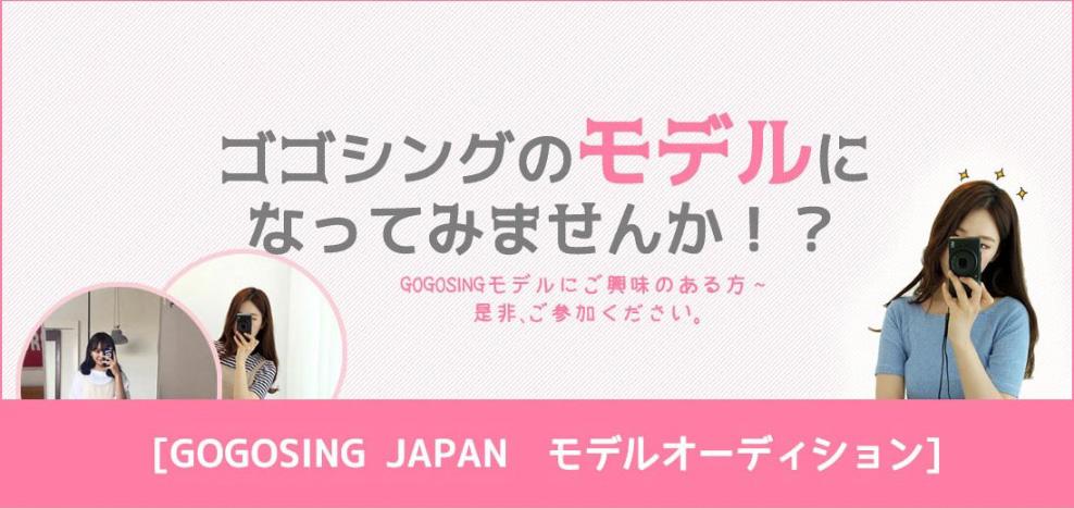 gogosing japan 1st モデルオーディション