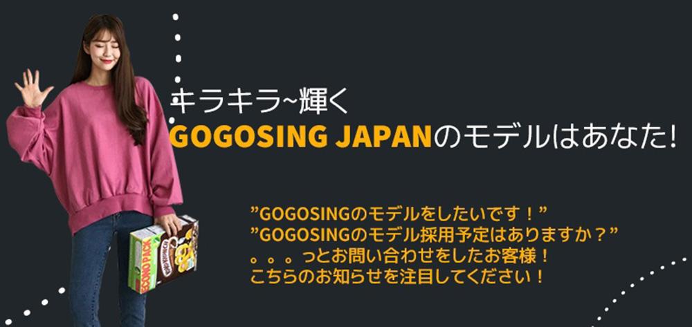 GOGOSING JAPANのモデルオーディションってどうなの?