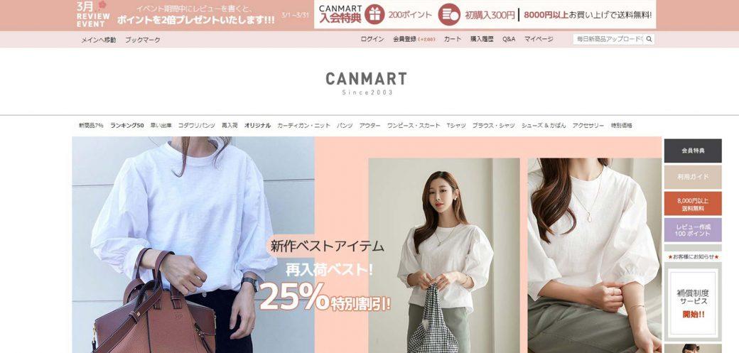 韓国ファッション通販サイトのCANMART(カンマート)