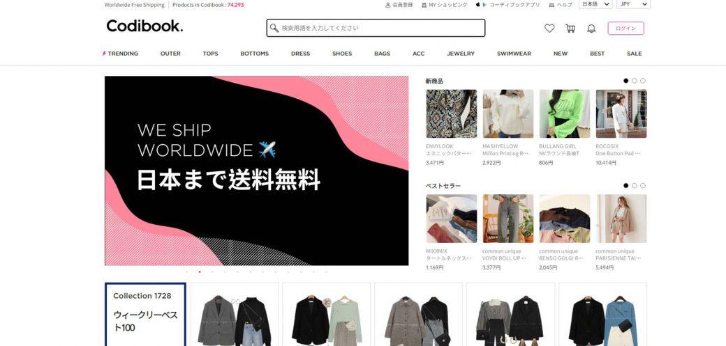 韓国ファッション通販サイトのCodibook(コーディブック)